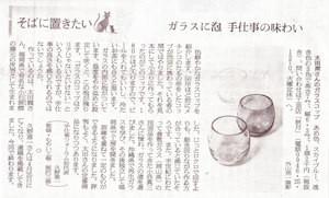 太田潤さんのガラスコップ