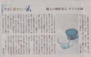 小谷栄次さんのガラスの小鉢