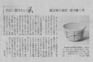 砥部焼の呉須格子笹紋(ごすごうしささもん)丼