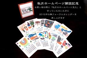 秋月ホームページ開設記念カレンダー進呈