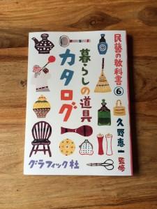 民藝の教科書⑥「暮らしの道具カタログ」