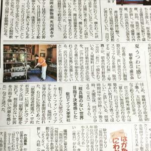 西日本新聞朝刊 2015年8月8日
