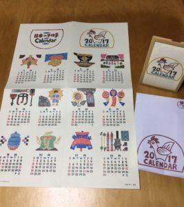 日本の手仕事カレンダー