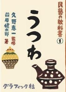 民藝の教科書1 うつわ