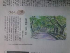 西日本新聞夕刊掲載