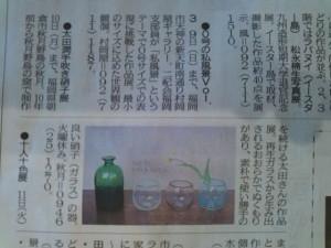 西日本新聞3月4日夕刊掲載