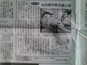 西日本新聞3月6日朝刊